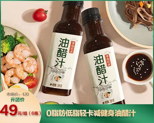 0脂肪低脂轻卡减健身油醋汁 (05.09)
