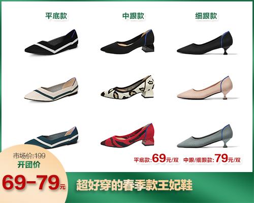 超好穿的春季款王妃鞋(04.25)