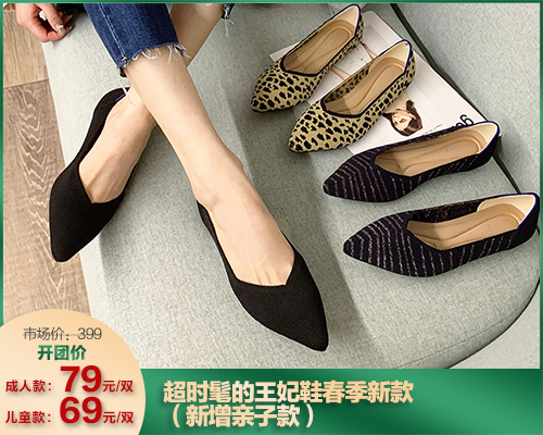 超时髦的王妃鞋春季新款(新增亲子款)(04.25)