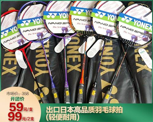 出口日本高品质羽毛球拍(轻便耐用)(05.09)