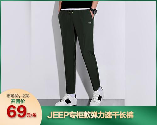 JEEP专柜款弹力速干长裤(05.09)