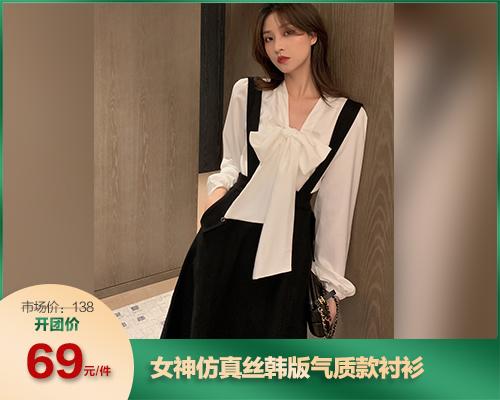 (C款)女神仿真丝韩版气质款衬衫(03.25)