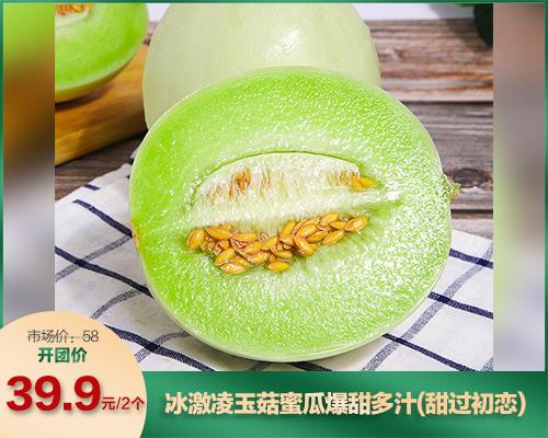 冰激凌玉菇蜜瓜爆甜多汁(甜过初恋)(05.09)