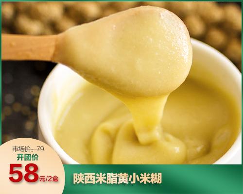 陕西米脂黄小米糊(05.09)