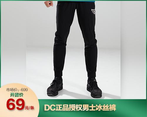 DC正品授权男士冰丝裤(03.26)