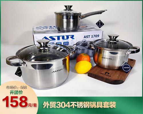 外贸304不锈钢锅具套装(03.26)