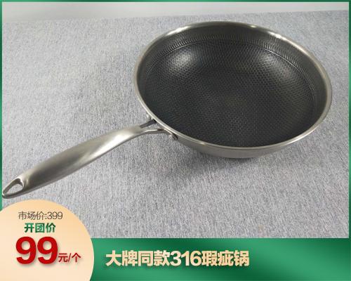 大牌316不锈钢瑕疵锅(05.09)