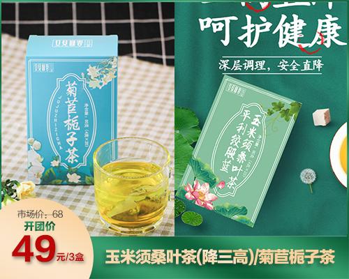 玉米须桑叶茶(降三高)/菊苣栀子茶(03.26)