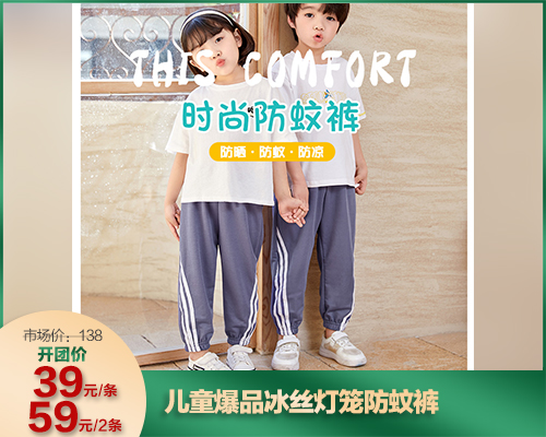 儿童爆品冰丝灯笼防蚊裤(04.25)